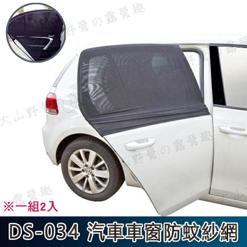 【露營趣】DS-034 汽車車窗防蚊紗網 (2入) 汽車紗網 汽車紗窗 防蟲紗窗 車床天地野營