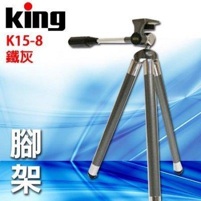 "King K15-8 八節銅管腳架 (鐵灰) 相機腳架""正經800"""