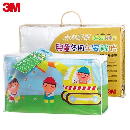【3M】新絲舒眠兒童午安被胎(冬用)+午安被睡袋(推土機)