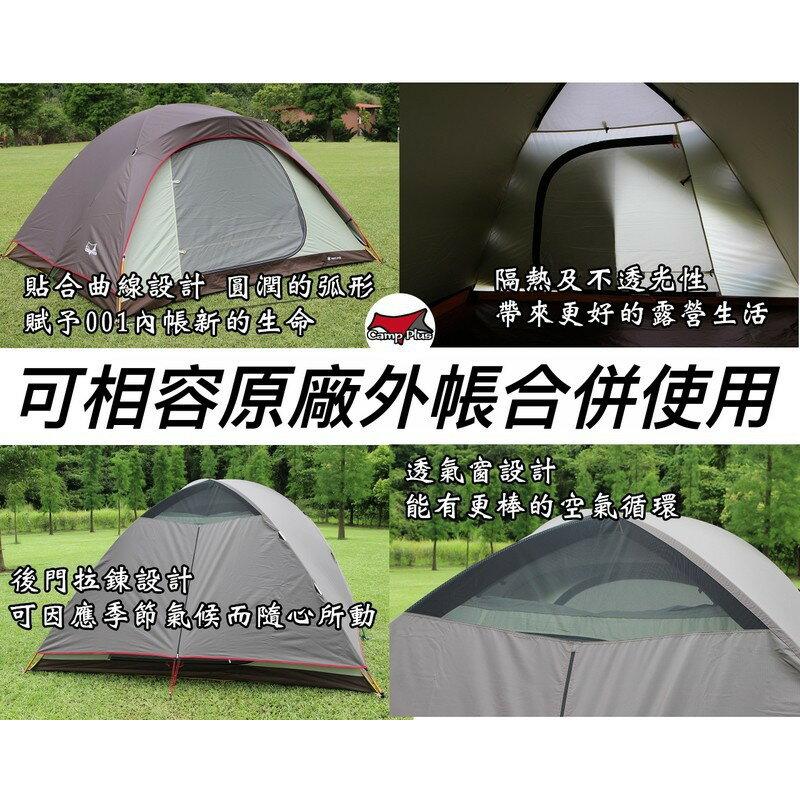 [悠遊戶外] Camp Plus 天幕級雙層銀膠頂布 適合 SnowPeak SDE-003R 001R 001 003