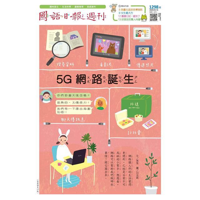 國語日報週刊202003 2