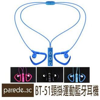 頸掛式運動藍牙耳機 馬卡龍色 4.1無線雙耳掛藍芽耳機 BT-51 藍 紅 黑三色 帶麥克風 磁鐵設計 【Parade.3C派瑞德】