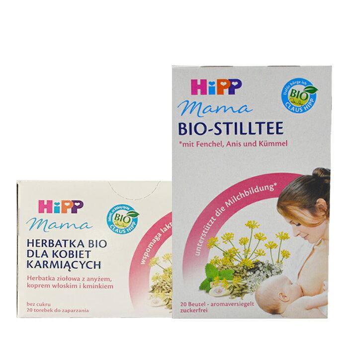 德國 HiPP 喜寶媽媽茶 ( 20包 ) 天然媽媽飲品茶包 0923