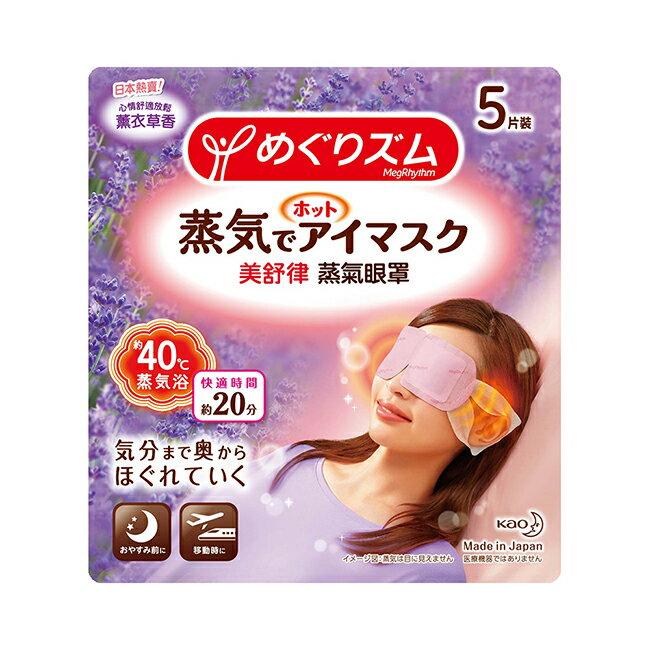 美舒律蒸氣眼罩薰衣草香(5片裝)
