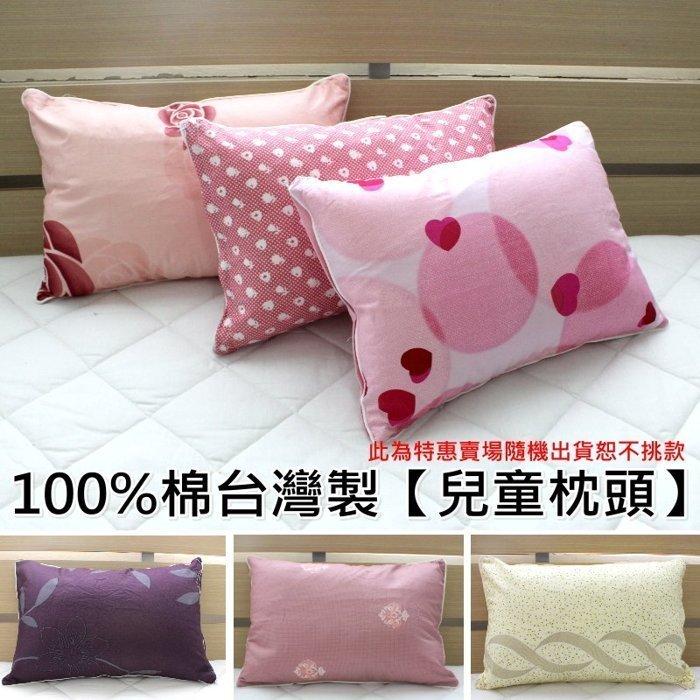 製嬰兒枕 枕頭套 枕心 ~100%精梳棉~純棉枕套兒童枕頭  嬰兒枕頭  午安枕  幼童枕