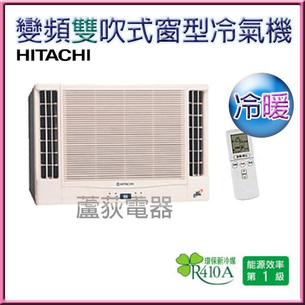 【日立~ 蘆荻電器】全新 雙吹式【 HITACHI 日立變頻冷暖窗型冷氣機】RA-50NA