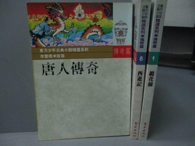 【書寶二手書T6/兒童文學_MQJ】唐人傳奇_西遊記_鏡花緣_共3本合售