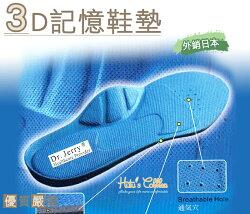 ○糊塗鞋匠○ 優質鞋材 C106 台灣製造 3D記憶鞋墊 有效透氣 抗菌除臭 外銷日本