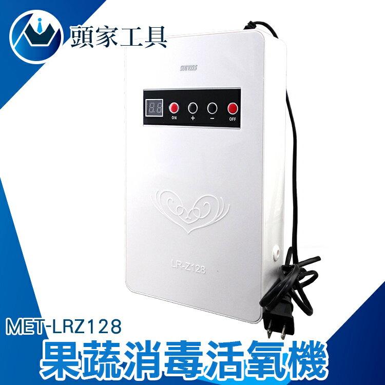 [頭家工具]MET-LRZ128蔬果消毒臭氧機 果蔬解毒機 果蔬碗盤清洗機 10公升