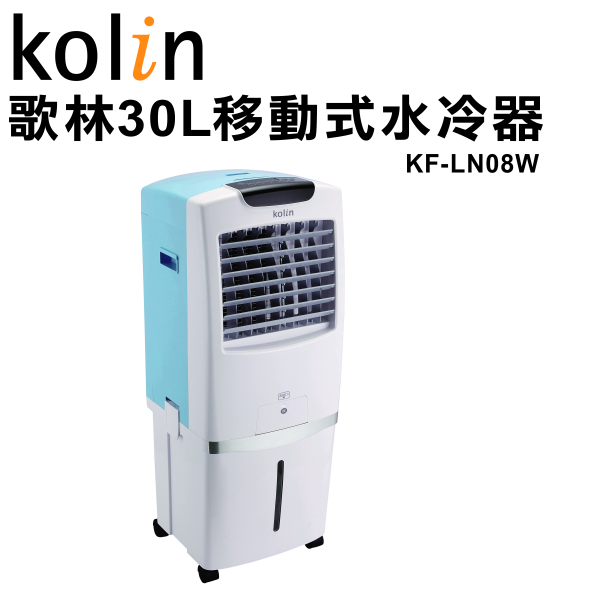 <br/><br/>  【歌林】30公升移動式水冷器KF-LN08W 保固免運-隆美家電<br/><br/>