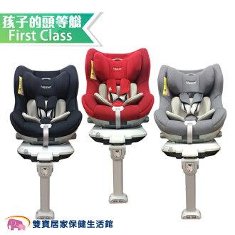 Nipper First Class 360度 ISOFIX 兒童汽車安全座椅 0-4歲 安全汽座 汽車座椅 兒童座椅