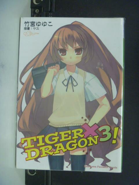 【書寶二手書T8/言情小說_ONF】TIGER X DRAGON 龍虎戀人3_竹宮_輕小說