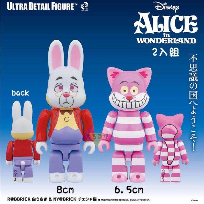 叉叉日貨 迪士尼愛麗絲夢遊仙境時鐘兔笑笑貓100% R@BBRICK公仔2入組 日本正版【Di38907】