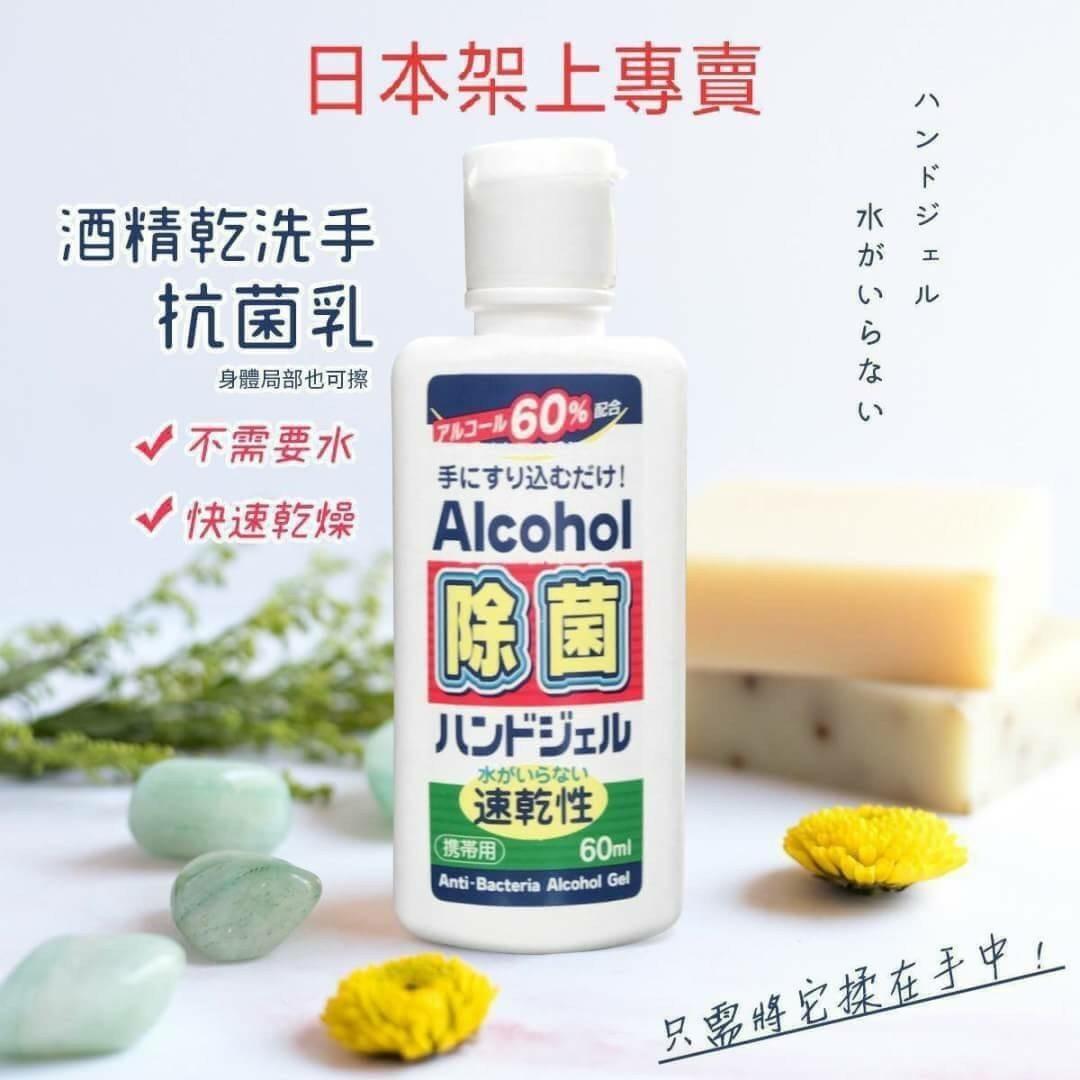 乾洗手-使用皮膚不會乾燥-外銷日本隨身瓶60ml4562256331087[野櫻花]