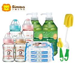 【超值組(不含送萬用蓋活動)】台灣【Simba 小獅王】蘿蔓晶鑽寬口玻璃奶瓶大套組(2大2小)