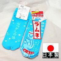 愚人節 KUSO療癒整人玩具周邊商品推薦可愛KUSO 綿襪子 22-25cm 男女皆適 日本製 彈珠汽水圖案