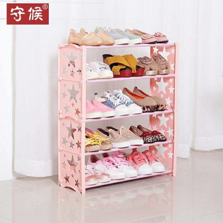 鞋櫃 守候多層鞋架家用經濟型簡易鞋櫃現代簡約寢室宿舍防塵收納鞋架子  閒庭美家