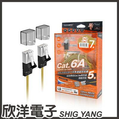 鴻象MagicCat.6A超高速極細線極細純銅圓線附防塵套7M-金色(CAT6A-R07GD)