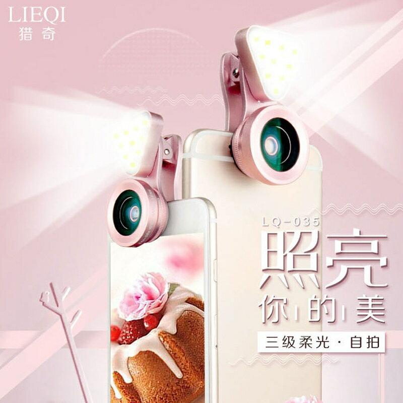LIEQI LQ-035補光燈0.4X-0.6X超廣角 微距三合一手機鏡頭 交換禮物預購