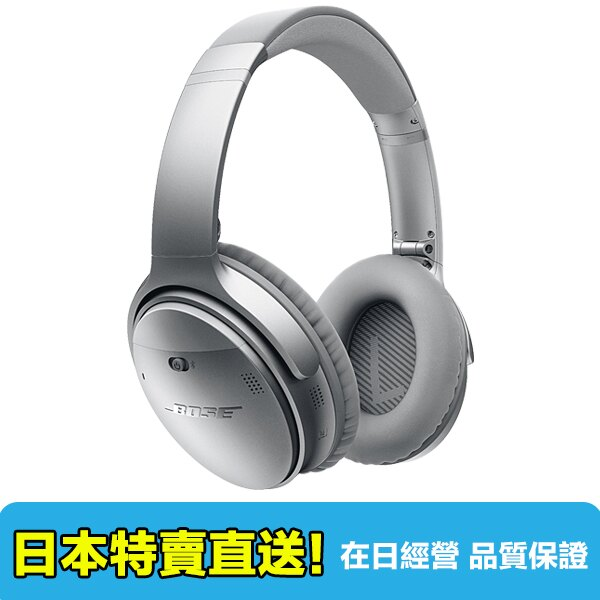 【海洋傳奇】【預購】【滿千日本空運直送免運】日本 Bose QuietComfort 35 ~QC35 ?色 耳機 Bose音響技術