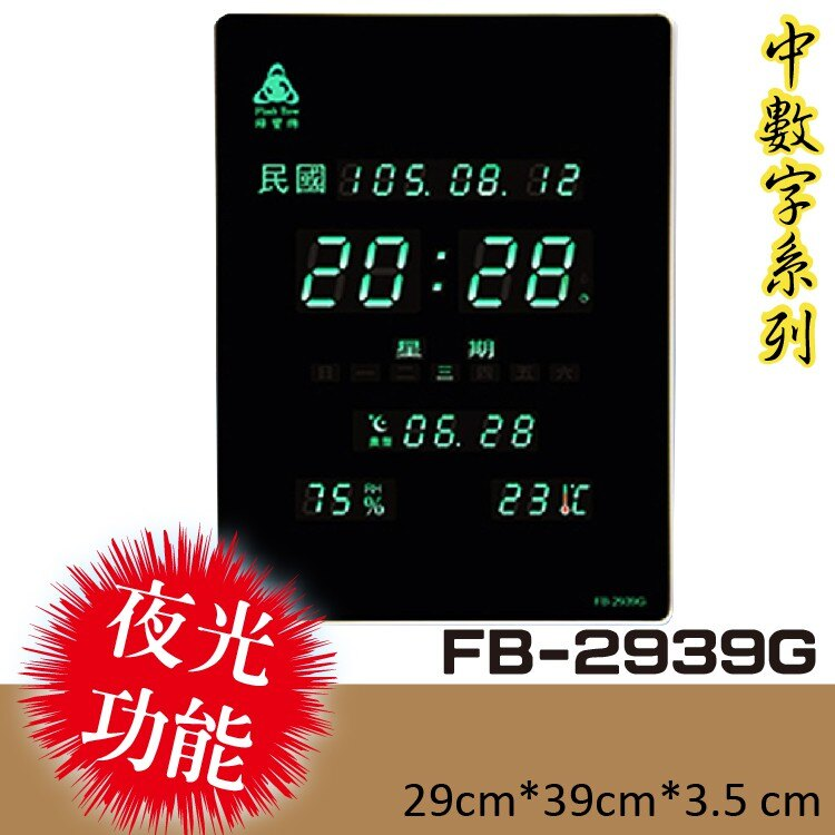 【蝦皮商城】鋒寶 電子鐘 FB-2939G-綠光型/夜光型 電子日曆 萬年曆 時鐘 明顯大型 電子鐘錶 公司行號 提示