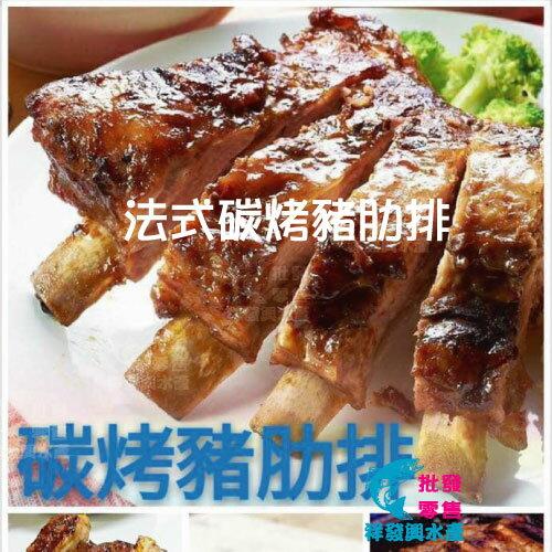【台南祥發興水產批發】法式碳烤豬肋排 1kg 滿滿的碳烤香氣