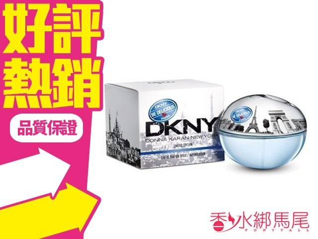 DKNY Heart Be Delicious PARIS 最愛巴黎 淡香精 香水空瓶分裝 5ML◐香水綁馬尾◐