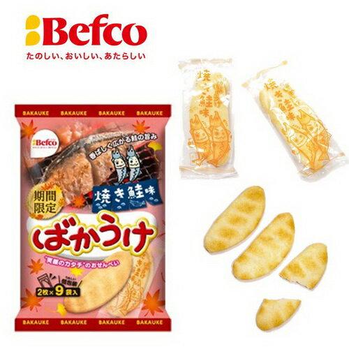 【Befco栗山】月亮米果-炭烤鮭魚風味 18枚入 72.9g 期間限定 ???? ??鮭味 日本進口零食