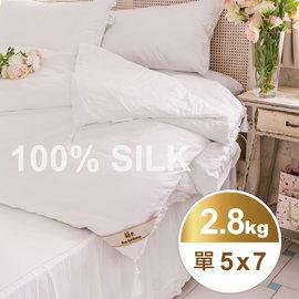 【鴻宇HONGYEW】100%長纖蠶絲/100%純棉表布/美國棉授權/台灣製造/喀布爾長纖蠶絲被/單人5x7