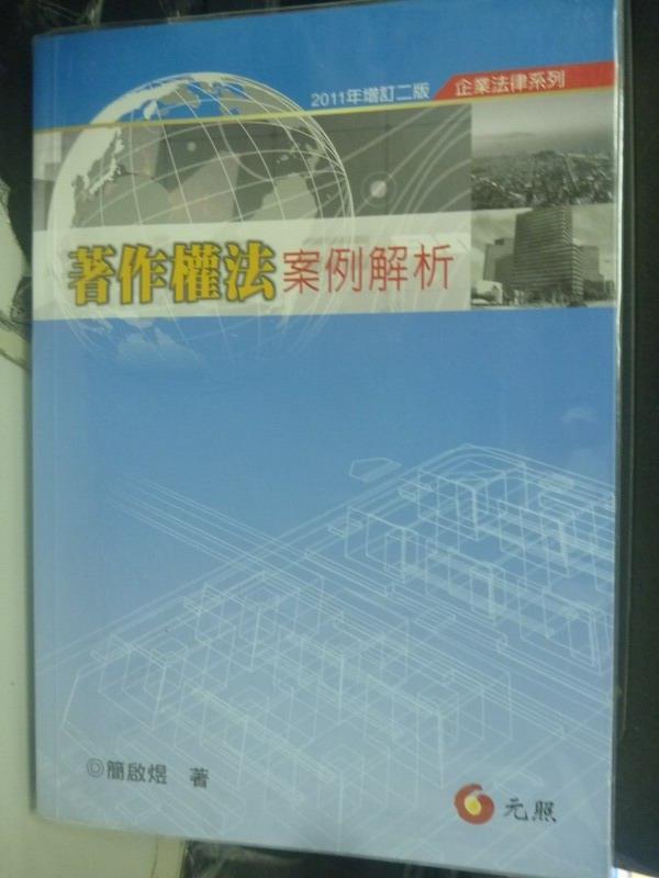 【書寶二手書T9/大學法學_LED】著作權法案例解析2/e_??煜