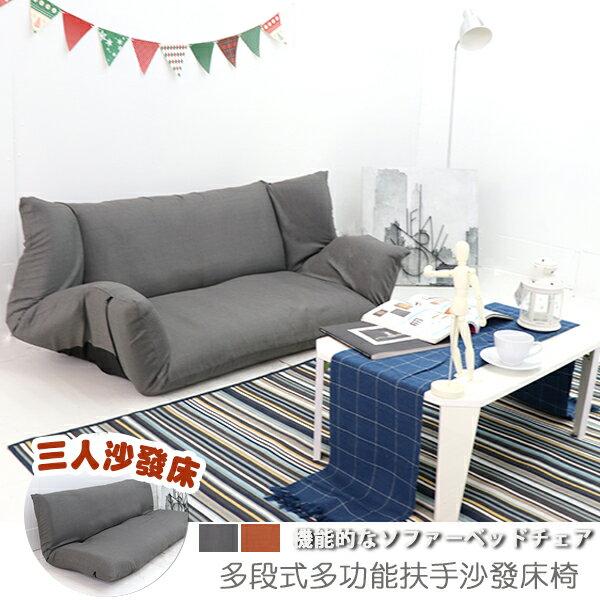 多段式多功能扶手沙發床椅