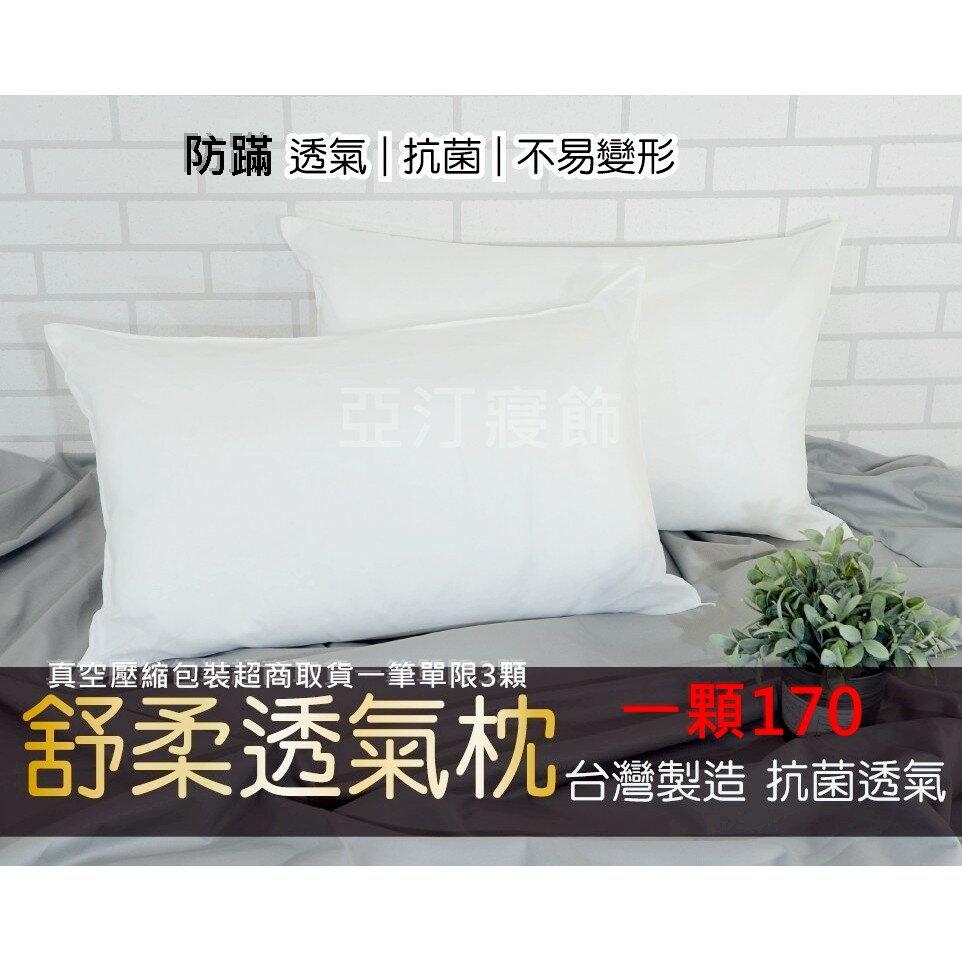 台灣製 舒柔透氣防螨抗菌枕 床包/床罩用枕芯 ★亞汀寢飾★