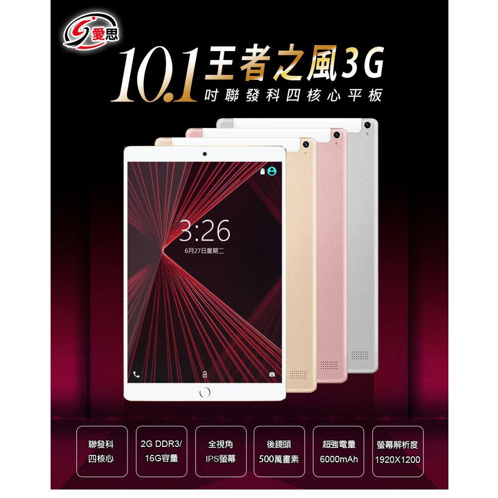 全新 IS愛思 王者之風3G 10.1吋平板電腦 聯發科四核心 2G/16G IPS面板 安卓6.0