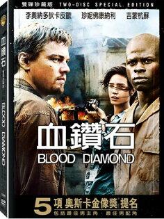 血鑽石 DVD