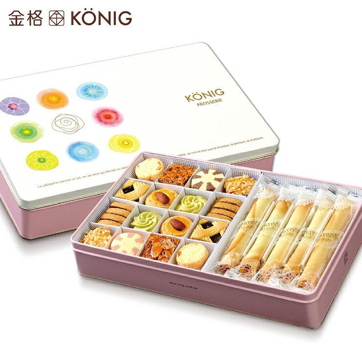 【金格】香頌餅乾雪茄捲禮盒?名媛最愛法式鐵盒餅乾?手工餅乾最佳伴手禮