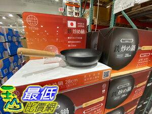 [COSCO代購] C125940 TETSU NITRIDING IRON WOK 窒化鐵製炒鍋-直徑28公分