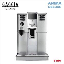 【贈咖啡豆】GAGGIA ANIMA  DELUXE 全自動咖啡機 110V HG7273