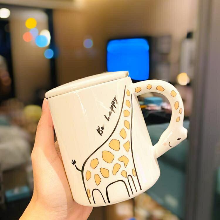 ins情侶象陶瓷杯子創意潮流超萌喝水杯可愛少女心馬克杯帶蓋早餐 摩可美家