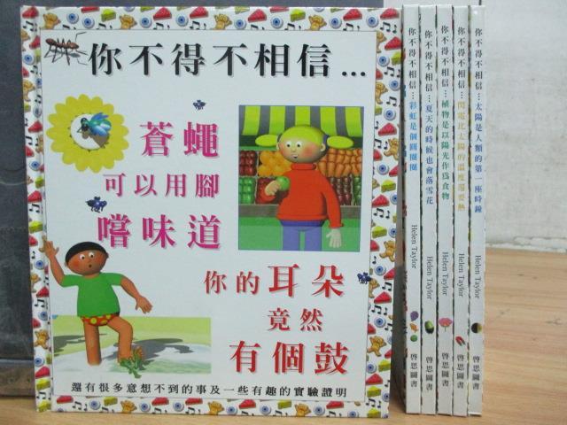 ~書寶 書T2/兒童文學_RBP~你不得不相信~蒼蠅 用腳嚐味道_彩虹是個圓圈圈等_共6本