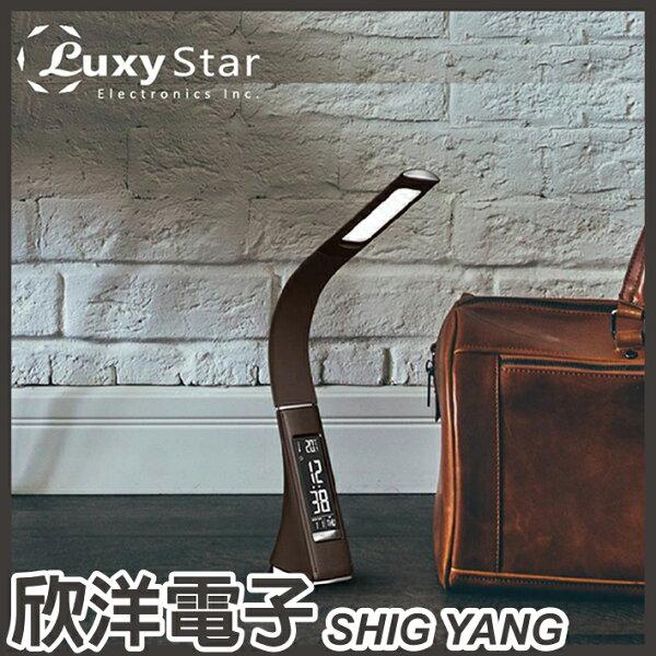 ※欣洋電子※LuxyStar尊爵典藏LED皮紋檯燈