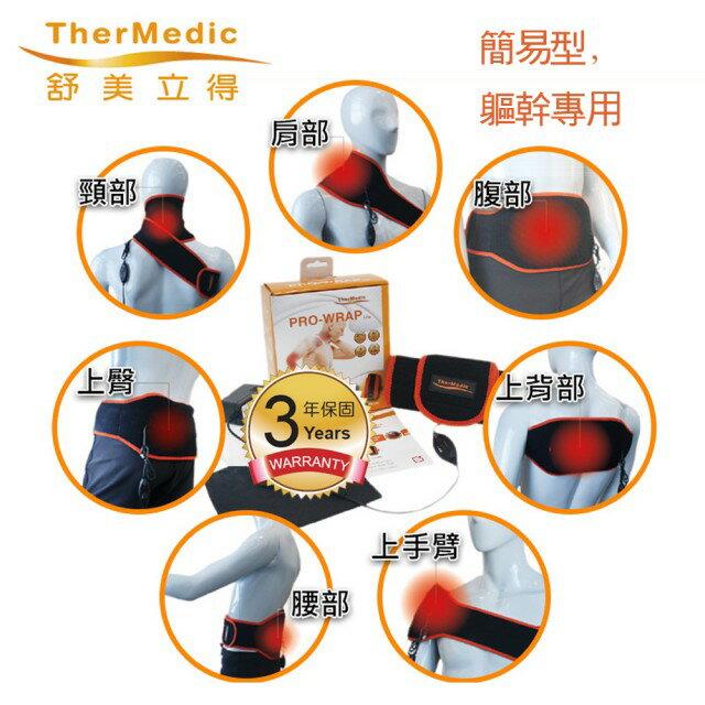 【舒美立得】深層遠紅外線熱敷-軀幹專用(PW140L) 腰 肩 背 等 通用-簡便型 - 限時優惠好康折扣