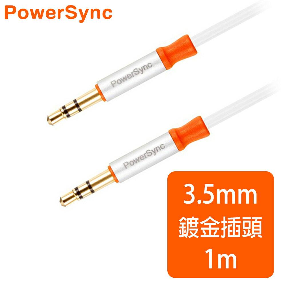 群加 Powersync 3.5MM 車用  家用 AUX鋁合金 立體音源傳輸線公對公~圓