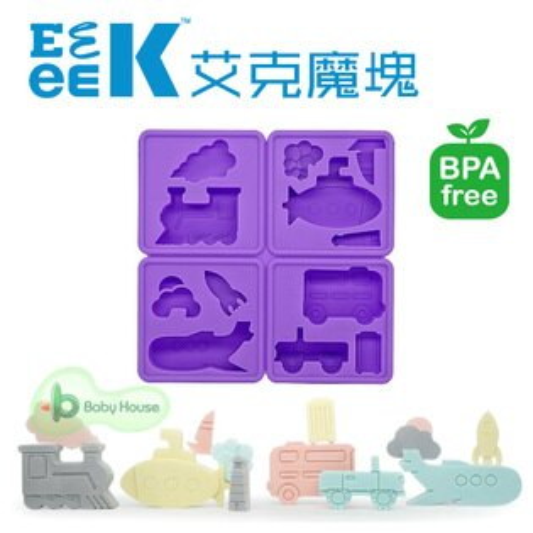 [BabyHouse]eeeek艾克魔塊Storymold可愛動物造型模組-旅行組-紫