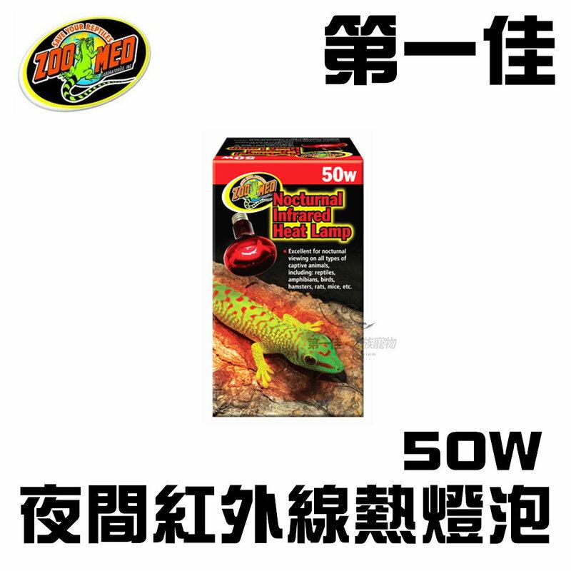 [第一佳水族寵物] 美國ZOO MED美國爬蟲最大廠 兩棲 爬蟲 夜間紅外線熱燈泡 爬蟲保暖用 E27規格 50W