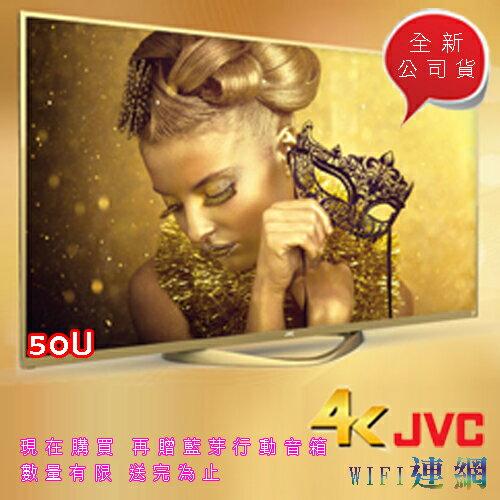 贈藍芽無線音箱【限量下殺狂賣 慢來無↘】日本JVC【50U】50型4K智慧聯網液晶顯示器+視訊盒AA  ※ 熱線02-2847-6777