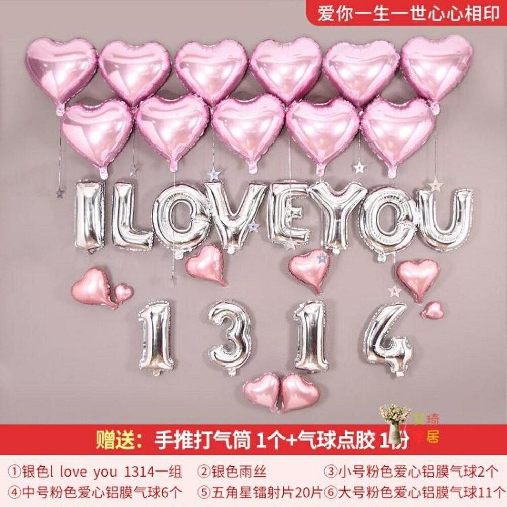氣球 婚房佈置鋁膜氣球婚禮卡通英文字母新房裝飾氣球套餐結婚用品【99購物節】