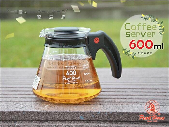 快樂屋?《寶馬牌》台灣製 耐熱玻璃壺 600ml/cc (泡茶壺.咖啡壺.分享壺)可搭濾杯.手沖壺.登山爐