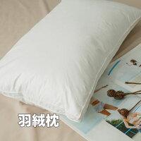 居家生活水鳥羽絨枕頭/超蓬鬆/台灣製/精選素材粒粒飽滿 好窩生活節。就在棉床本舖Annahome居家生活