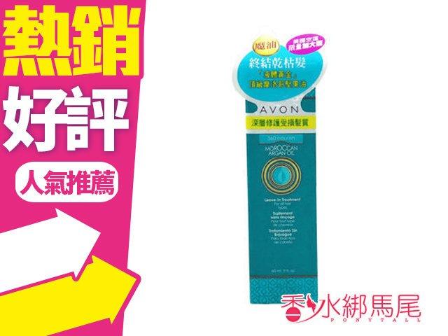 AVON 雅芳 毛鱗片8效修護精粹 30ml◐香水綁馬尾◐