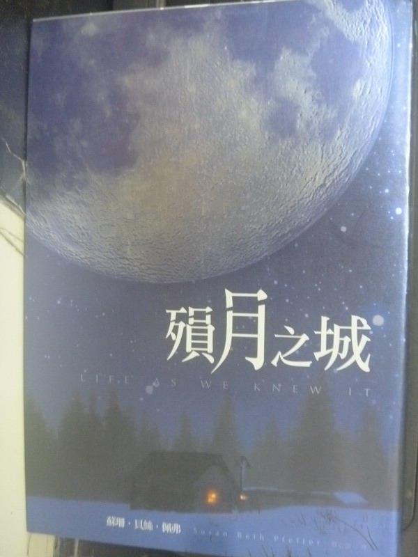 【書寶二手書T3/一般小說_ZCB】殞月之城_蘇珊‧貝絲‧佩弗